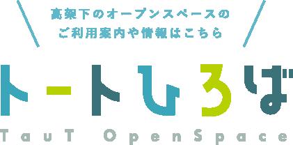 高架下のオープンスペースのご利用案内や情報はこちら トートひろば TauT Open Space